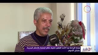 الأخبار - وزارة الزراعة تبدأ الأحد المقبل تطبيق نظام البصمة بالأختام الجديدة بمجازر اللحوم