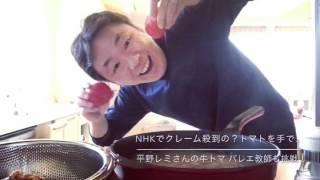 ずっと前から気になっていた平野レミさんの「牛トマ」 トマトを手で握り...