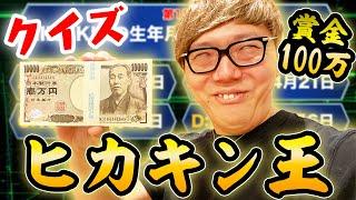 【第1回】クイズ ヒカキン王!【10問正解で賞金100万円】