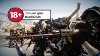 Battlefield 3: Неиспользуемая озвучка (+18 МАТ)