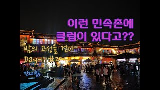 중국 운남성 리장 여행 Day1 #2 : 밤의 고성거리…