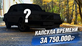 300 сильная КАПСУЛА ВРЕМЕНИ за 750 000р.  Мой новый автомобиль Volvo 244