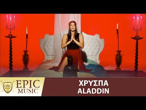 Χρύσπα | Xryspa - Aladdin - Official Music Video