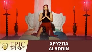 Download Χρύσπα | Xryspa - Aladdin - Official Music MP3 song and Music Video