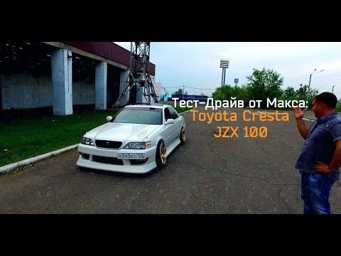 Тест-Драйв от Макса: Toyota Cresta JZX 100