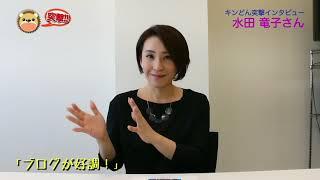 【インタビュー】水田竜子「礼文水道」