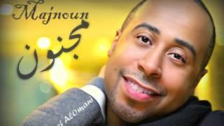 يوسف العماني - مجنون (النسخة الأصلية) | 2014