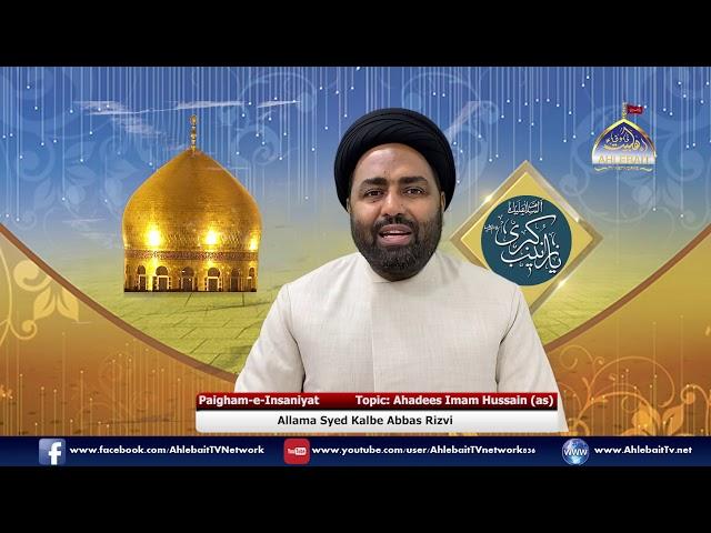 Paigham e Insaniyat I Allama Syed Kalbe Abbas Rizvi I 22 01 2021