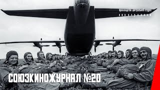 Союзкиножурнал № 20: На фронтах отечественной войны (1942) документальный фильм