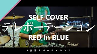 RED in BLUE「テレポーテーション」【本人演奏ギター&ベース】