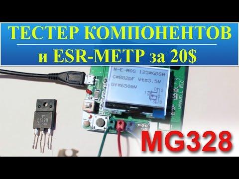 Обзор прибора для измерения ёмкости и ESR конденсаторов. - YouTube