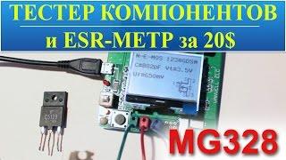 Тестер компонентов и ESR-метр MG328(Обзор мультифункционального тестера компонентов MG328. Позволяет измерять параметры ESR, конденсаторов, резис..., 2015-05-17T15:16:38.000Z)