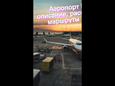 Аэропорт Гюмри: описание, расположение, маршруты на карте