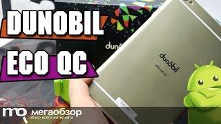 Dunobil ECO QC обзор планшета