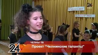 """Проект """"Челнинские таланты"""""""