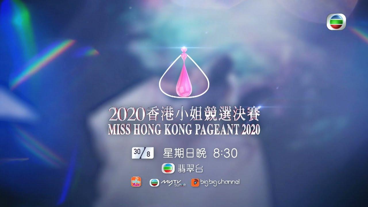 2020香港小姐競選|魅力停頓時空|決賽|投票