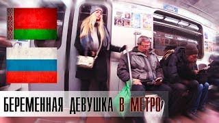 Pregnant Girl In The Metro. Belarus vs Russia. Social Experiment