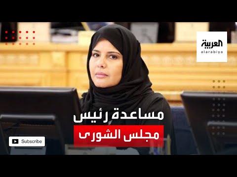 نشرة الرابعة: حنان الأحمدي أول امرأة تتولى منصب مساعد رئيس مجلس الشورى
