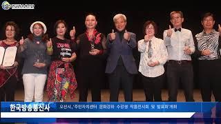 오산시,'주민자치센터 문화강좌 수강생 작품전시회 및 발…