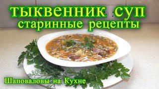 Такого Вы еще не ели ! тыквенник суп. старинные рецепты.