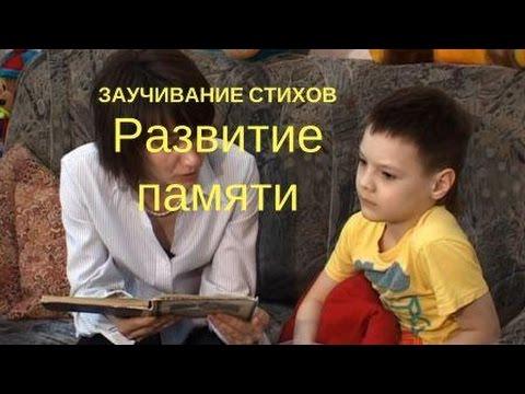 РАЗВИТИЕ ПАМЯТИ I Заучивание Стихов    Совместные Игры для Детей и Родителей   Советы Родителям 👪