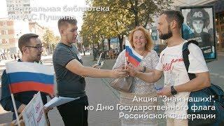 Акция ''Знай наших!'' в Челябинске