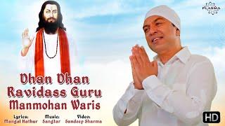 Dhan Dhan Ravidass Guru - Manmohan Waris - Latest Song 2020