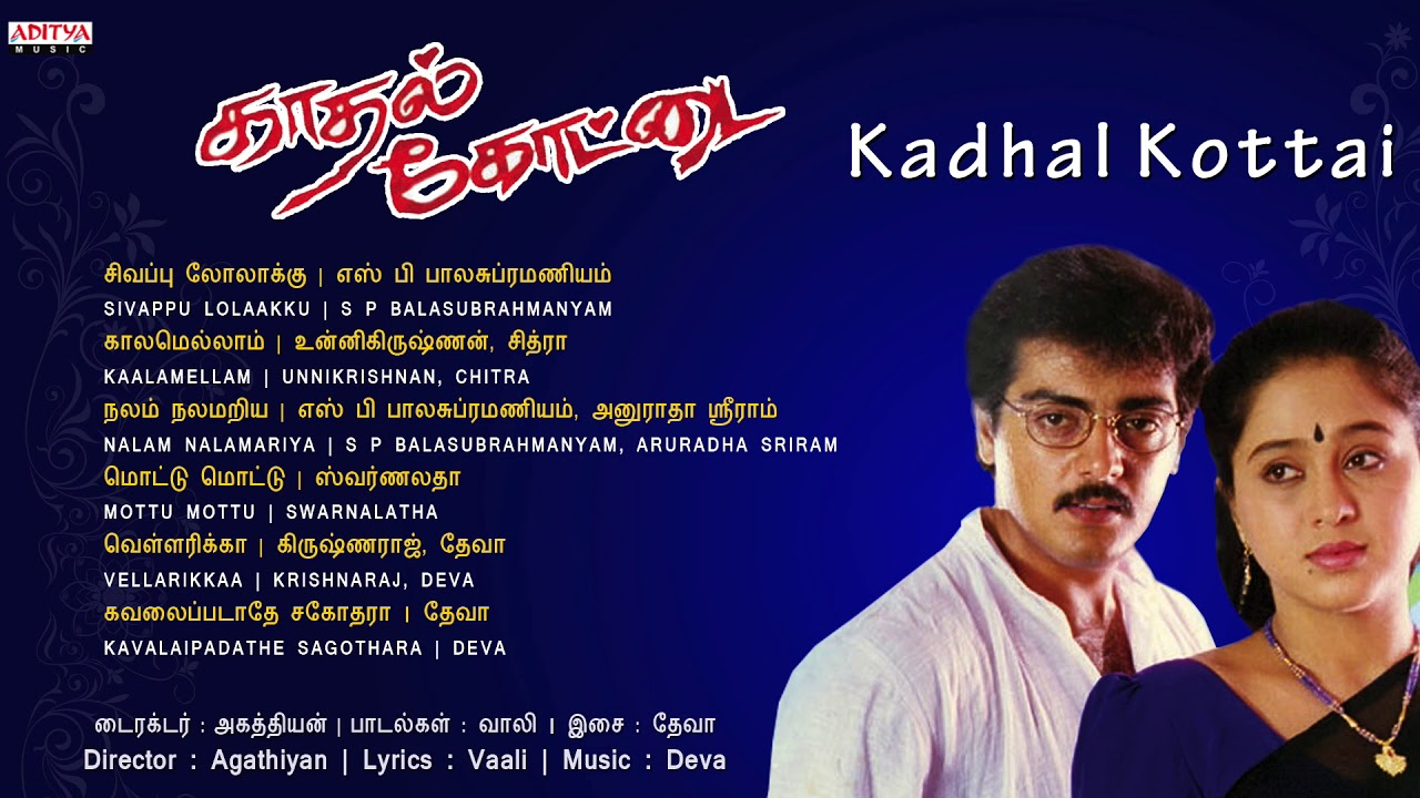 Kadhal Kottai Tamil Full Songs Jukebox || Ajith Kumar, Devayani, Heera || Deva || Agathiyan