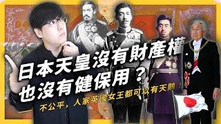 記得打開CC字幕#你會想當日本天皇嗎✓   訂閱志祺七七頻道: http://b...