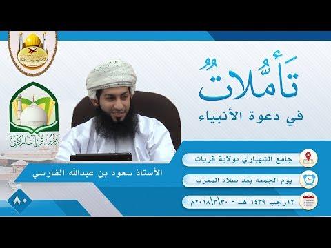 (80) تأملات في دعوة الأنبياء أ. سعود الفارسي