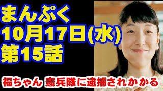 朝ドラ まんぷく 第15話 第3週 あらすじと予告 そんなん絶対ウソ! 今ドキッ!チャンネル8