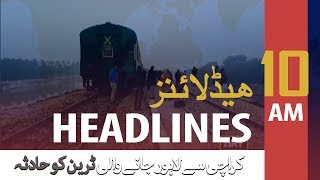 ARYNEWS HEADLINES | ARY Digital oni-airs MPTH last episode | 10AM | 26 JAN 2020