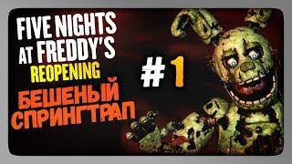 Five Nights at Freddy s Reopening Прохождение 1  БЕШЕНЫЙ СПРИНГТРАП