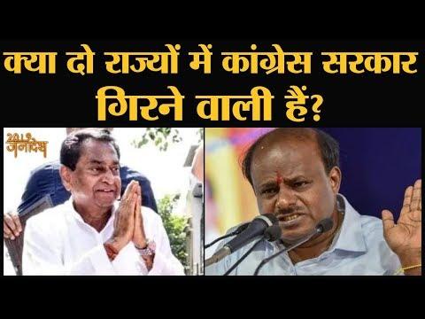Modi की प्रचंड victory के बाद Madhya Pradesh और Karnataka की Congress Govt. खतरे में हैं?