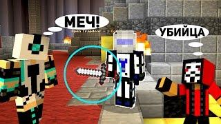 МАНЬЯК! НЕ ПРЯЧЬ СВОЙ МЕЧ ЧЕЛЛЕНДЖ! - (Minecraft Murder Mystery)