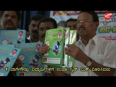 K Bhage Gowdru  Issued Free SSLC Guide Book to Students in Basavanagudi