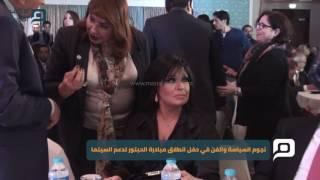 مصر العربية | نجوم السياسة والفن في حفل انطلاق مبادرة الحبتور لدعم السينما