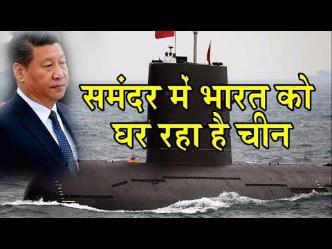 China की India को समुद्र के रास्ते घेरने की योजना   हिंद महासागर में भेजे जंगी बेड़े और पनडुब्बियां