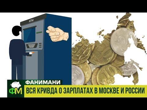 Вся кривда о зарплатах в Москве и России // Фанимани