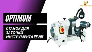 Заточной станок для инструмента Optimum GH 20T
