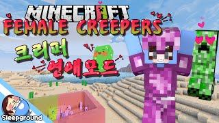 분홍색 크리퍼?! [마인크래프트: 크리퍼 연애 모드] - Female Creepers Mod - [잠뜰]