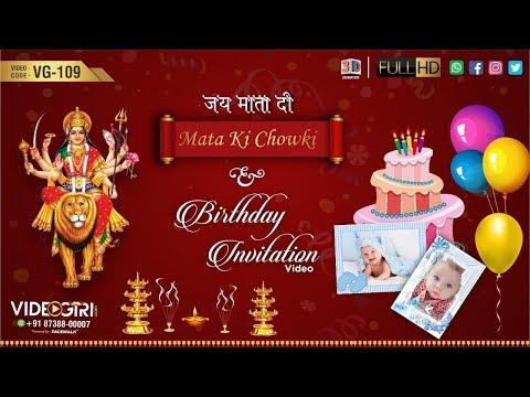 Mata Ki Chowki And Birthday Invitation Video Vg 109
