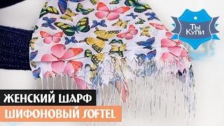 Женский шифоновый шарф 178 на 70 см SOFTEL купить в Украине. Обзор
