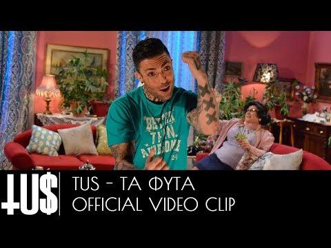 Tus - Τα Φυτά Prod. Fus - Official Video Clip