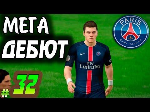 FIFA 16 Карьера за ИГРОКА #32 ДЕБЮТ В ПСЖ!!!