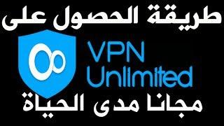 شرح اليوم(💰):- أحصل على vpn مجاني 100% مدى الحياة (بطريقة سهلة جدا)