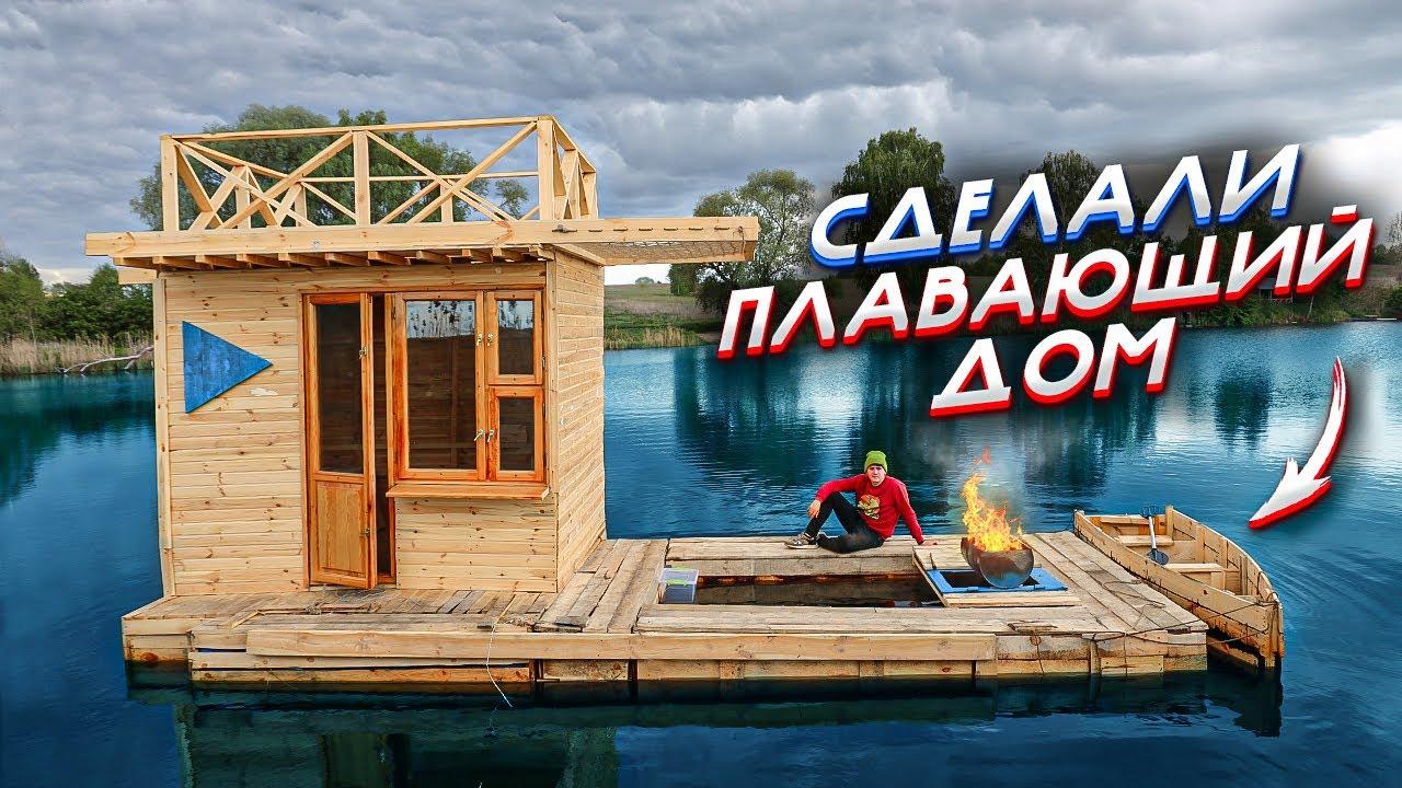 ПЛАВАЮЩИЙ ДОМ - 5 ч - лодка своими руками - ДОМ НА ВОДЕ