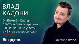 Дом-2, Собчак, Битва Экстрасенсов / Влад КАДОНИ / Интервью ВОКРУГ ТВ