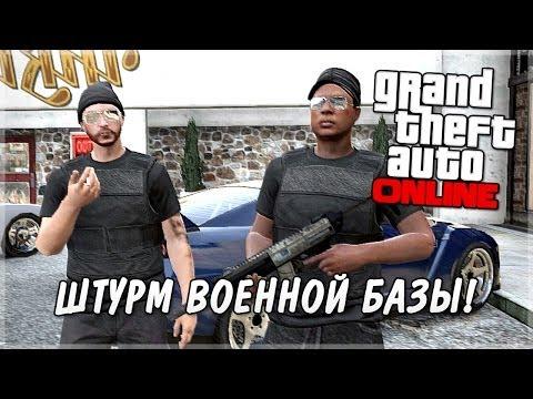 GTA 5 Online Lets Play - Штурм военной базы! #7