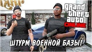 GTA 5 Online Let's Play - Штурм военной базы! #7(Мы играем в GTA 5 Online. В этом видео мы штурмуем военную базу! ○ Подписаться на канал: http://bit.ly/10tSQb3 ❏ «Группа..., 2013-10-22T08:53:14.000Z)